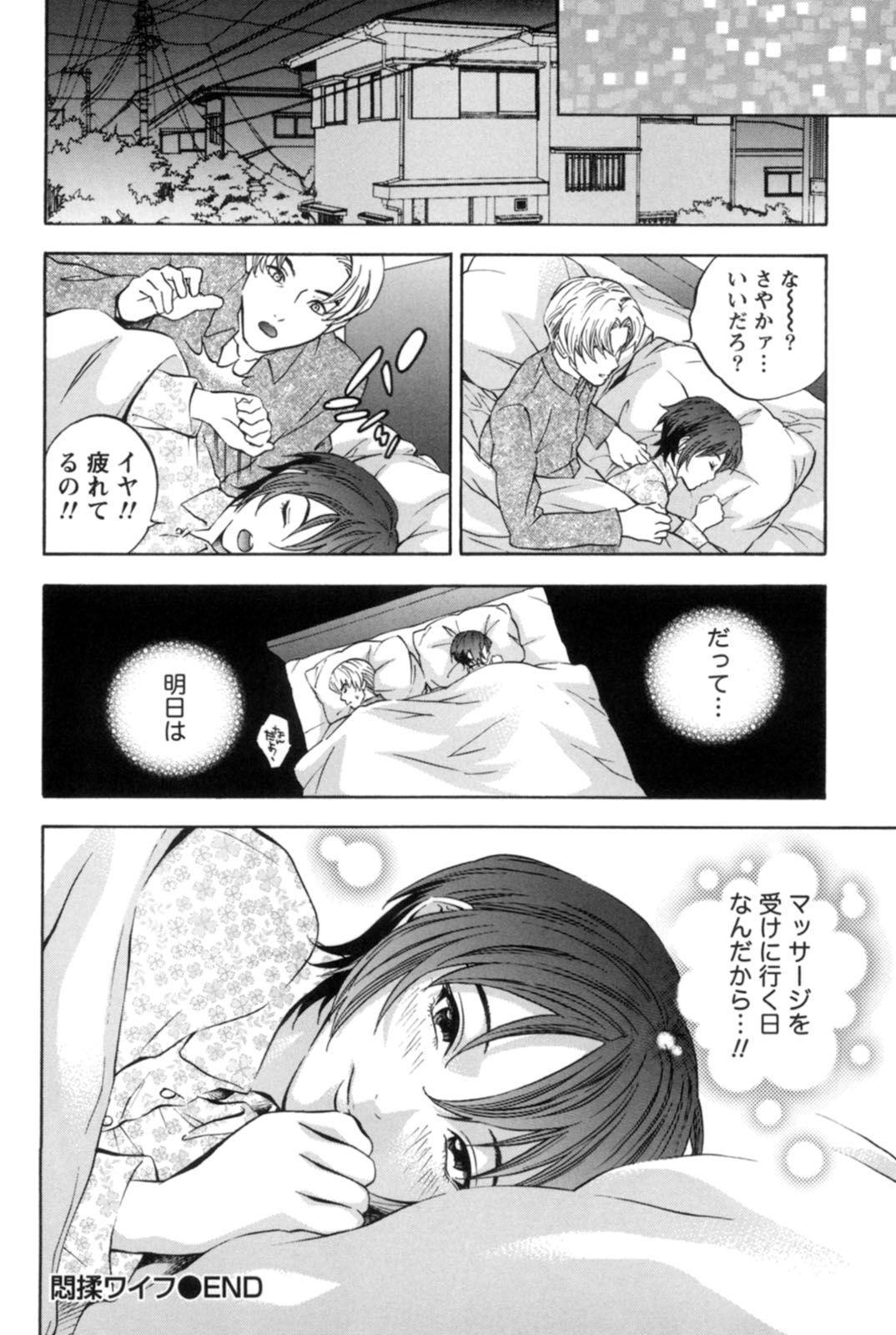 Mahiru no Okusama to Yuugure no Ojousama 26
