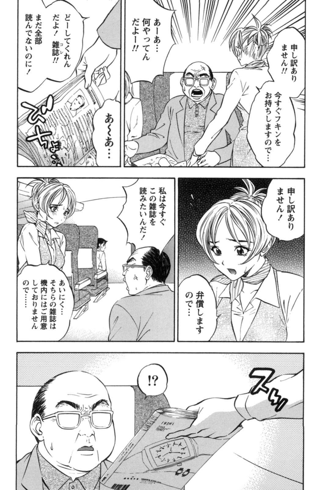Mahiru no Okusama to Yuugure no Ojousama 32