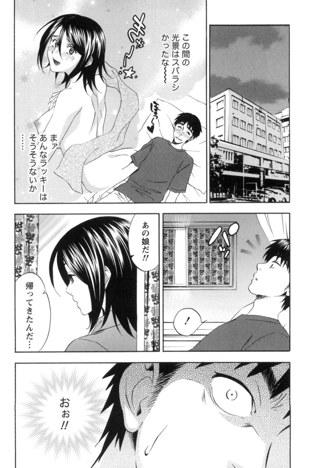 Mahiru no Okusama to Yuugure no Ojousama 54