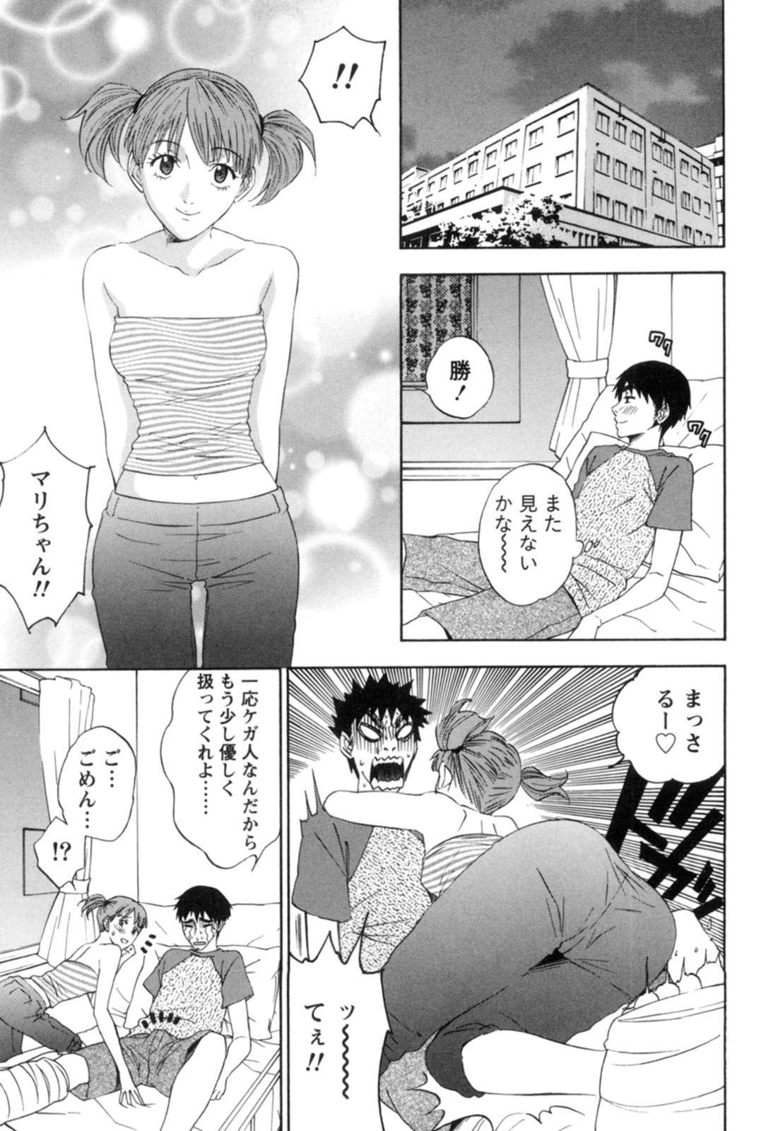 Mahiru no Okusama to Yuugure no Ojousama 57