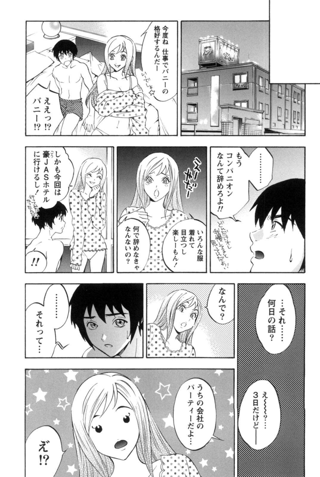Mahiru no Okusama to Yuugure no Ojousama 75