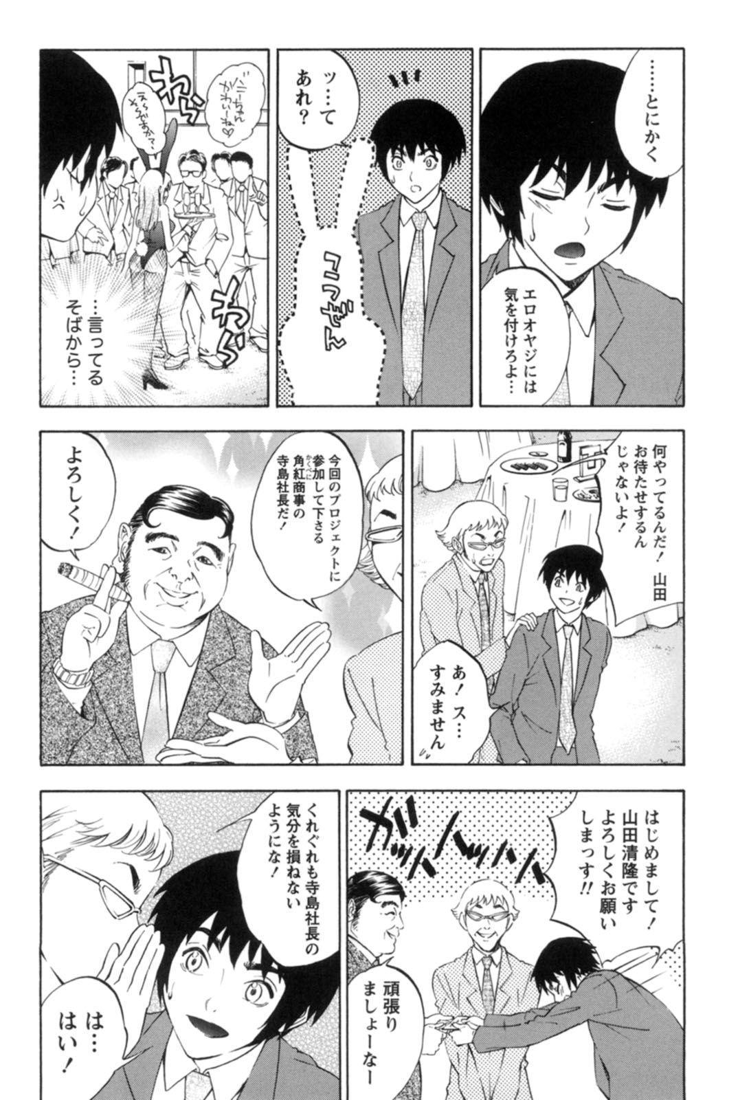Mahiru no Okusama to Yuugure no Ojousama 78