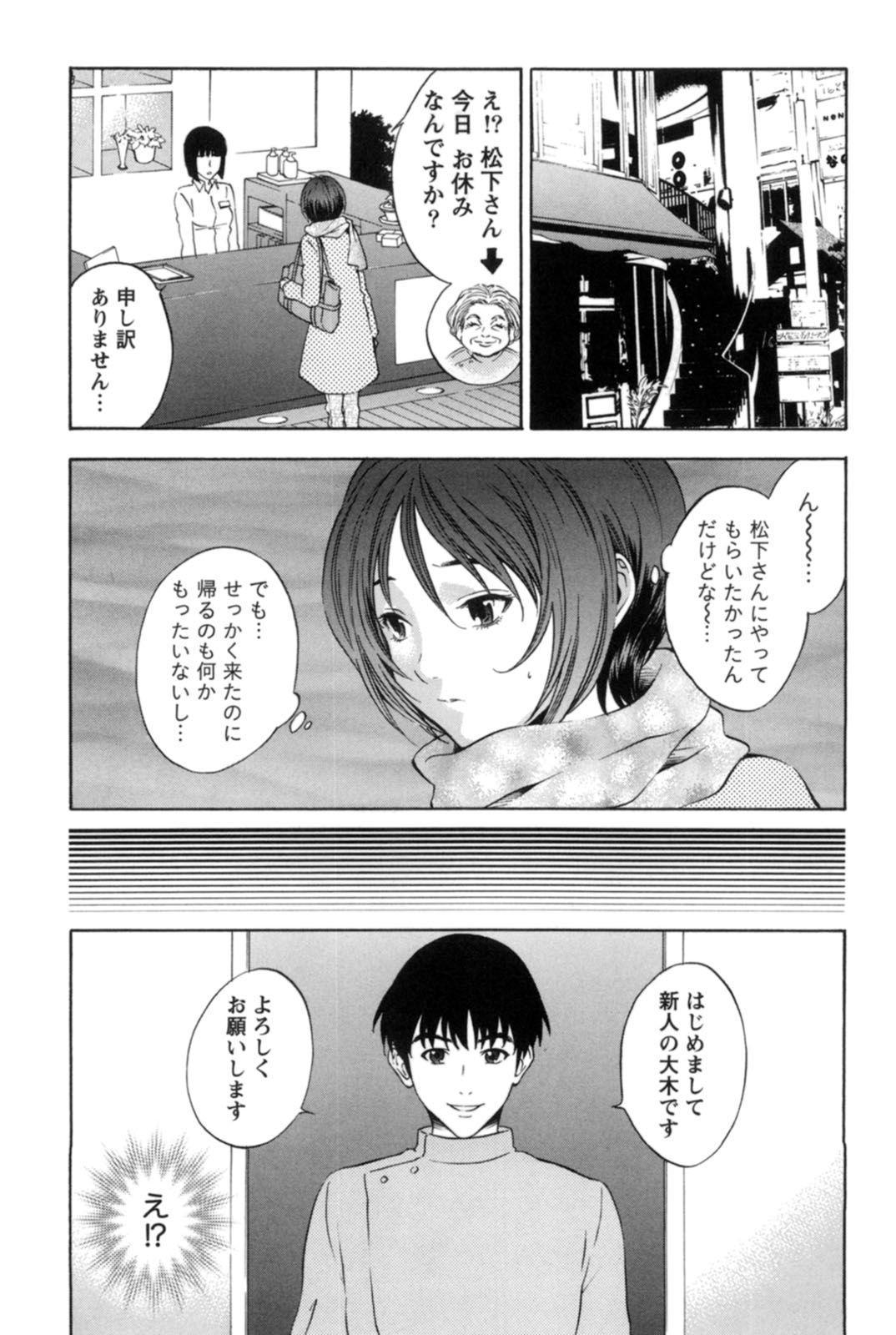 Mahiru no Okusama to Yuugure no Ojousama 7