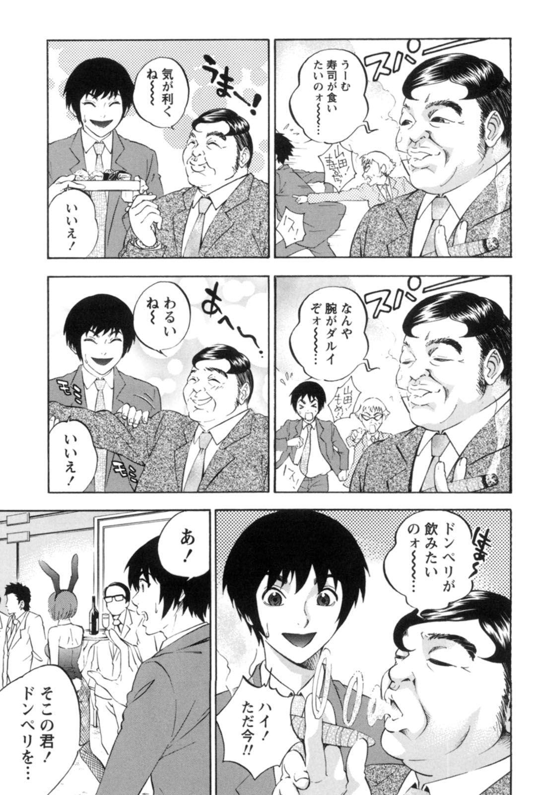 Mahiru no Okusama to Yuugure no Ojousama 79