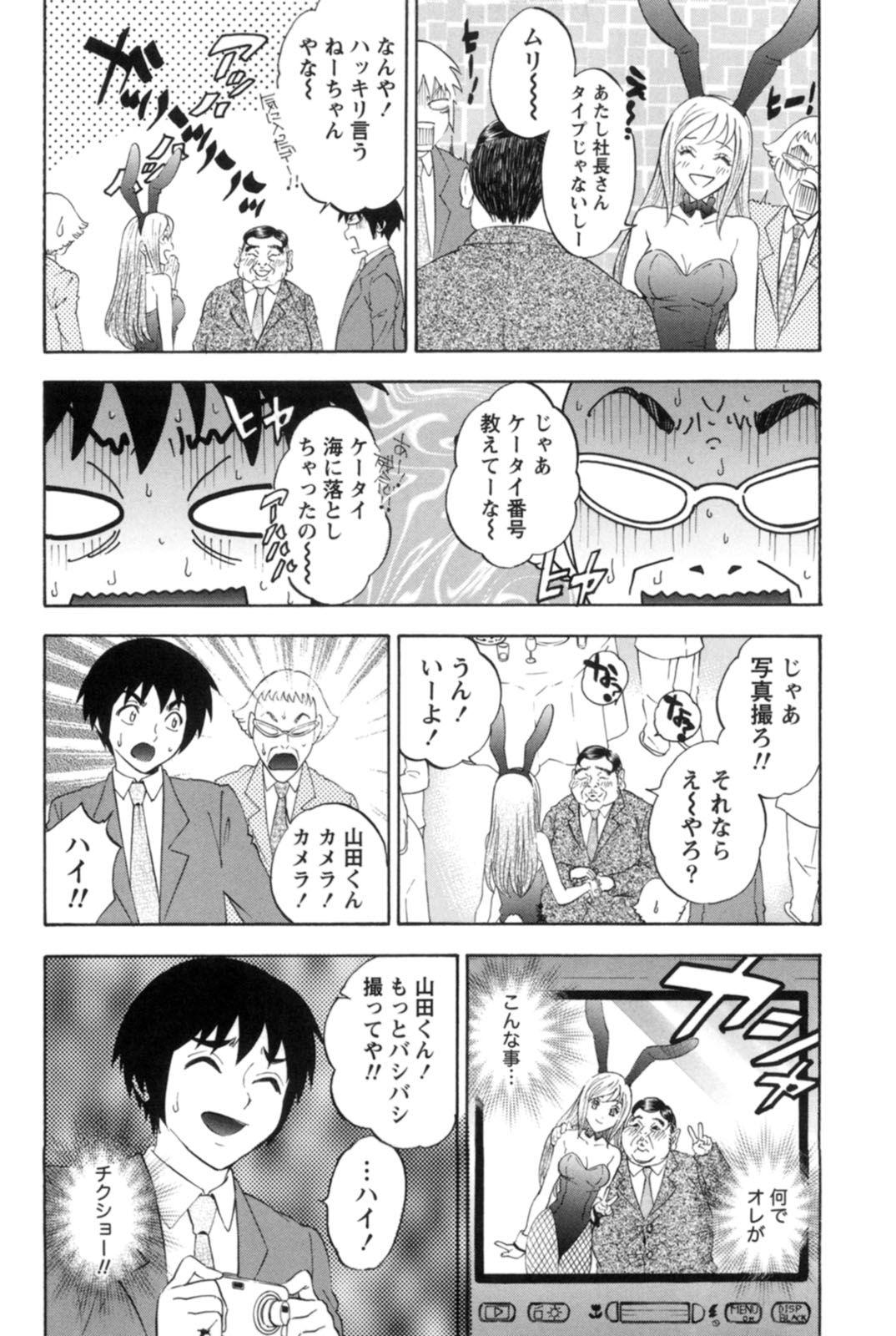 Mahiru no Okusama to Yuugure no Ojousama 82