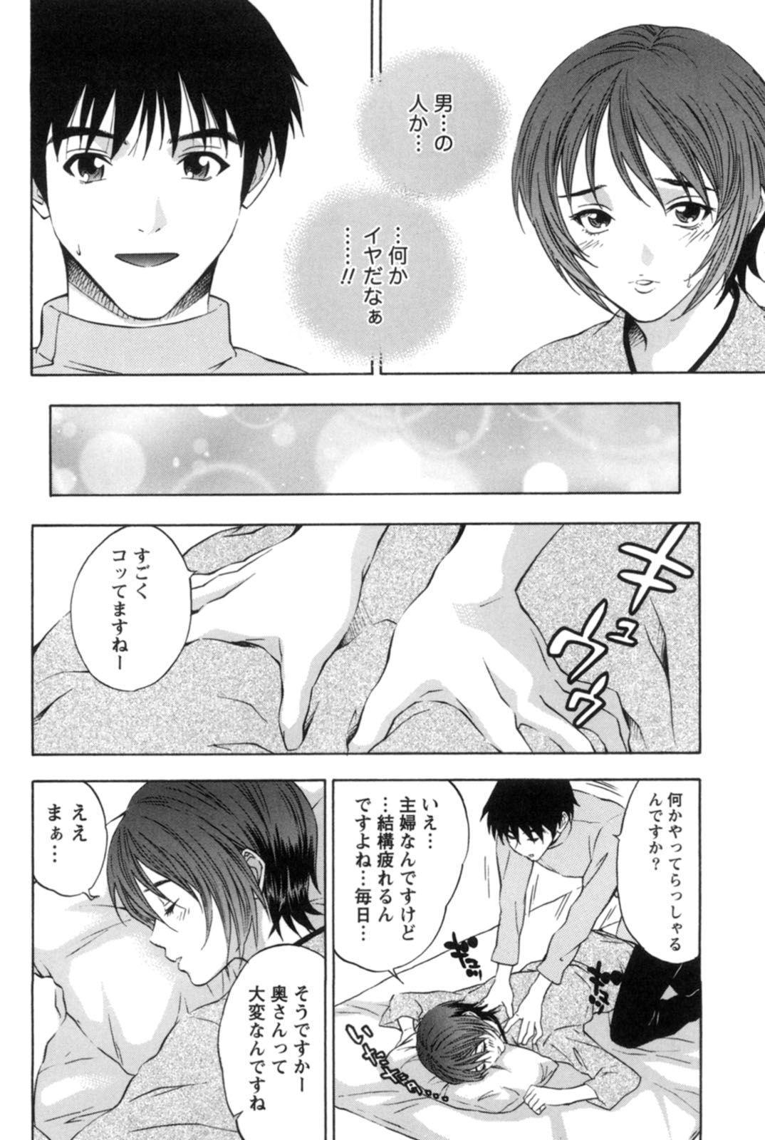 Mahiru no Okusama to Yuugure no Ojousama 8