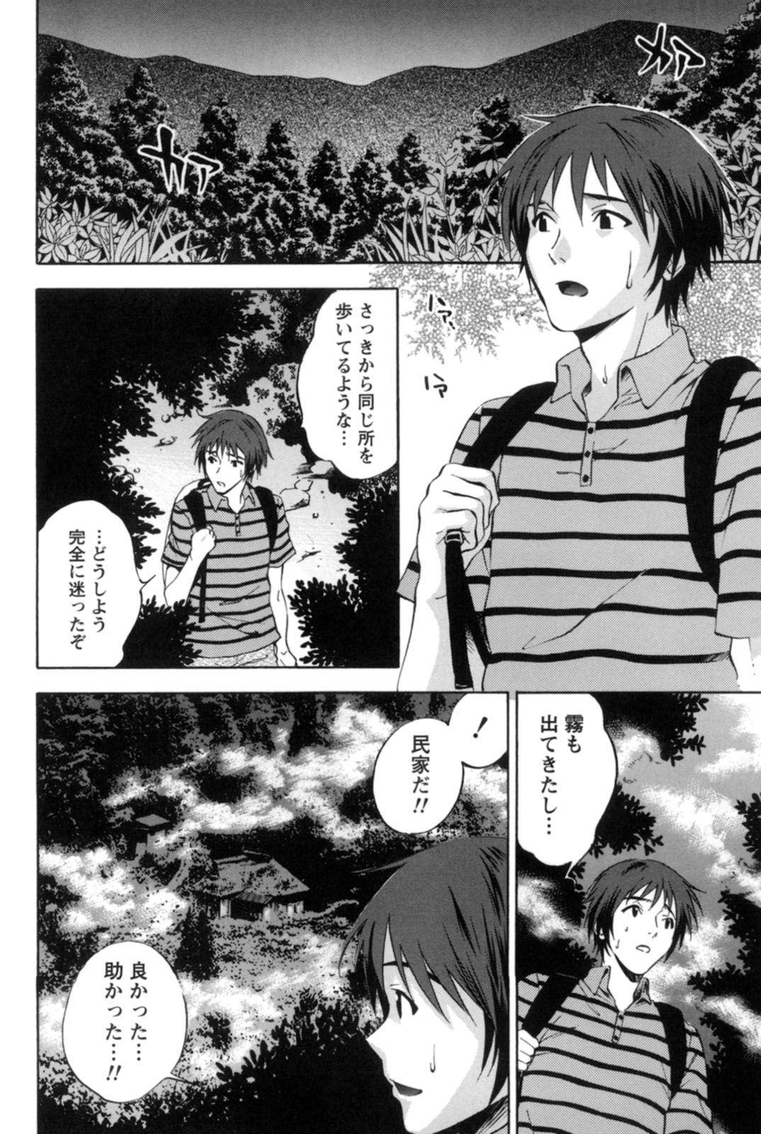 Mahiru no Okusama to Yuugure no Ojousama 94