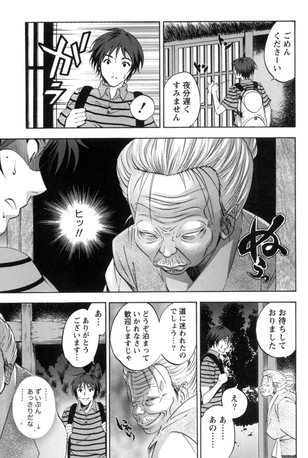 Mahiru no Okusama to Yuugure no Ojousama 95