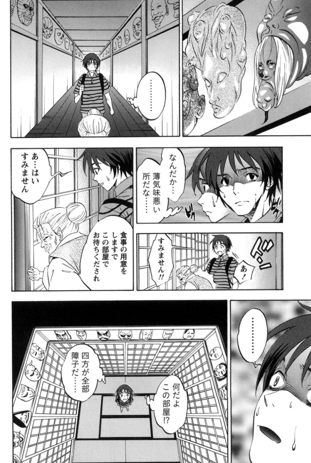 Mahiru no Okusama to Yuugure no Ojousama 96