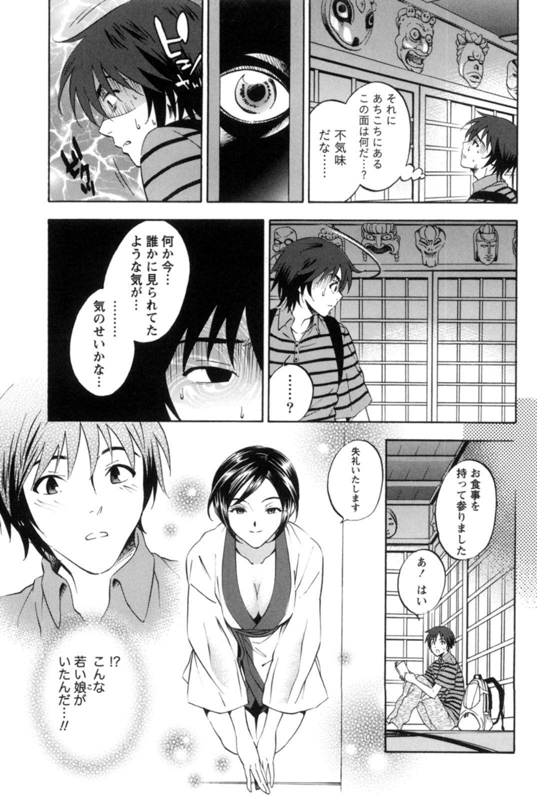 Mahiru no Okusama to Yuugure no Ojousama 97