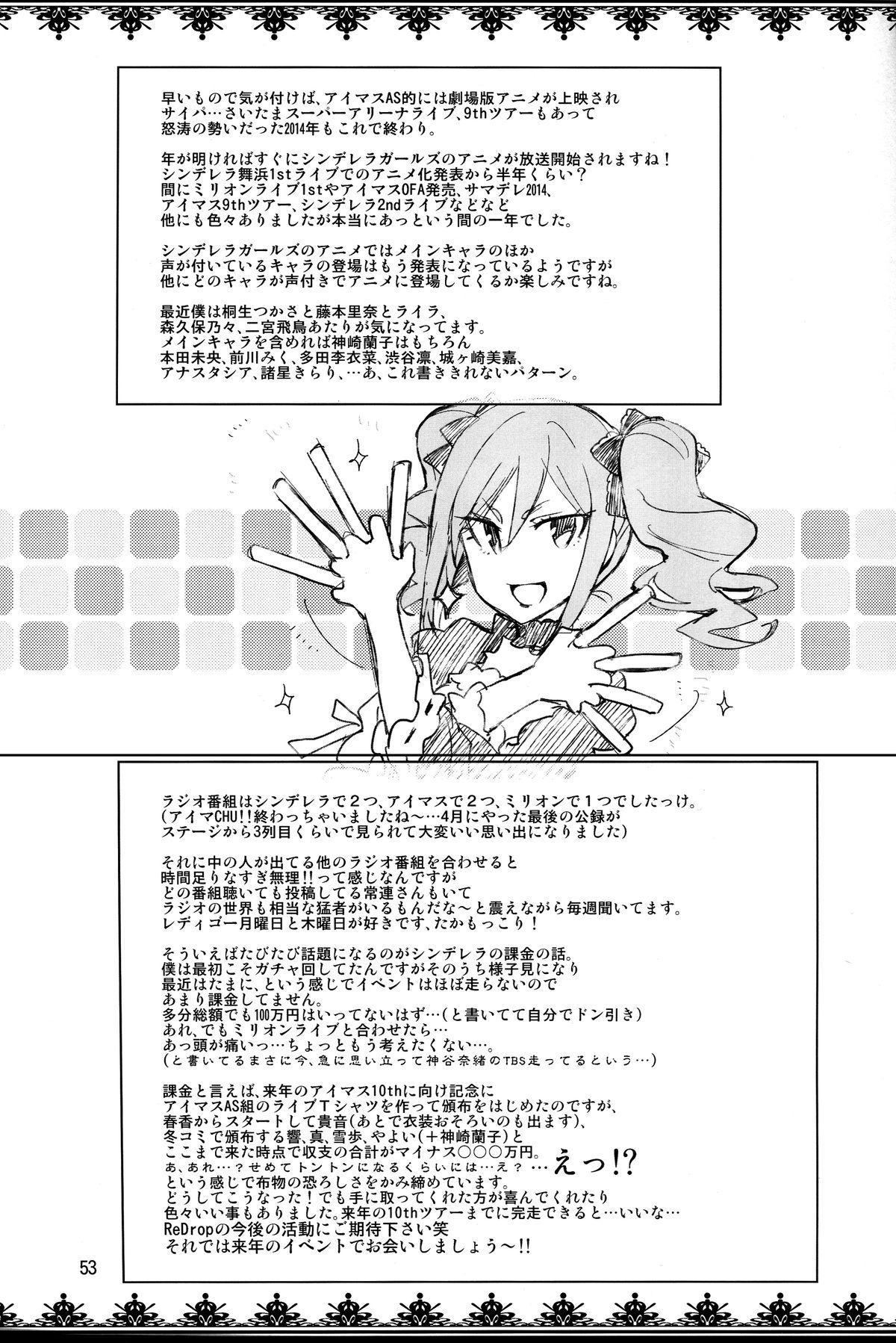 (C87) [ReDrop (Miyamoto Smoke, Otsumami)] Cinderella, After the Ball ~Boku no Kawaii Ranko~ | Cinderella After the Ball - My Cute Ranko (THE IDOLM@STER CINDERELLA GIRLS) [English] [doujin-moe.us] 50