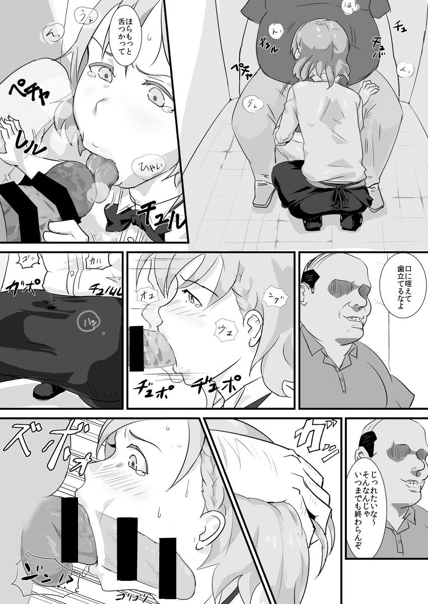 (C88) [Goma Brothers (Gomabura)] Makio-kun Tanetsuke Oji-san to Ochinchin nanka ni Zettai Makenai Hon (THE iDOLM@STER SideM) [Sample] 1