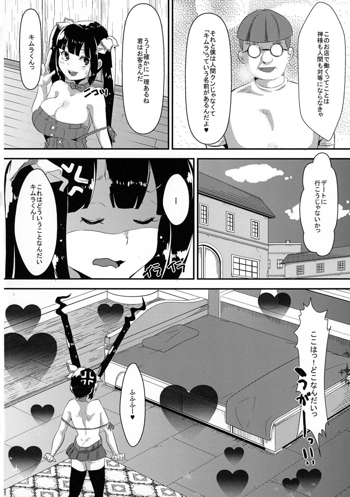 Kamisama ga Seikatsu hi o kasegu Tame ni Ikenai Baito o suru no wa Machigatteiru Darou ka 9