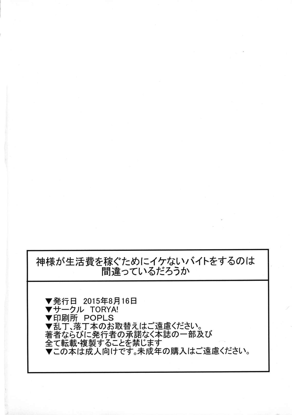Kamisama ga Seikatsu hi o kasegu Tame ni Ikenai Baito o suru no wa Machigatteiru Darou ka 29
