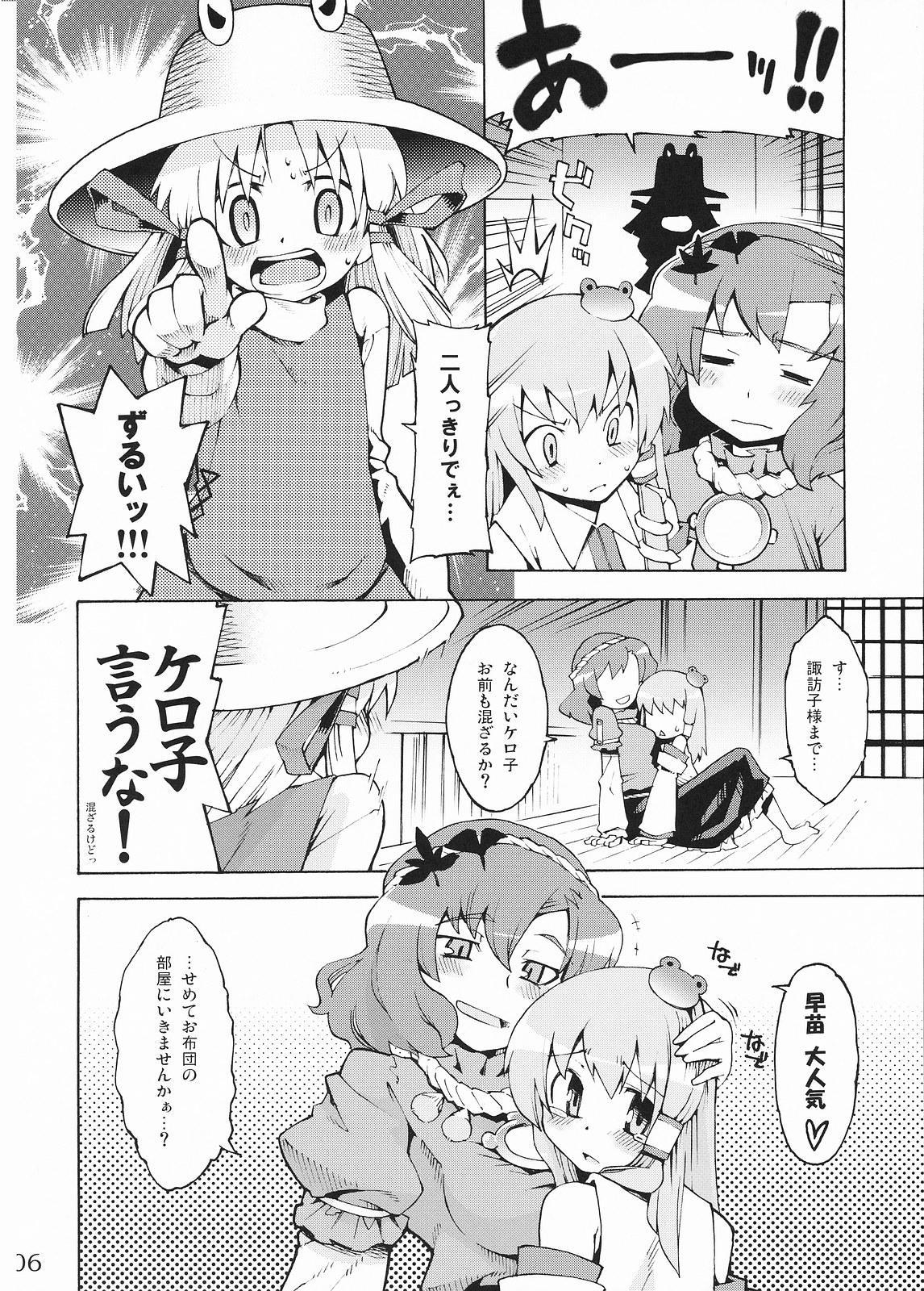 Kami-sama to Issho! Happy every day! 5