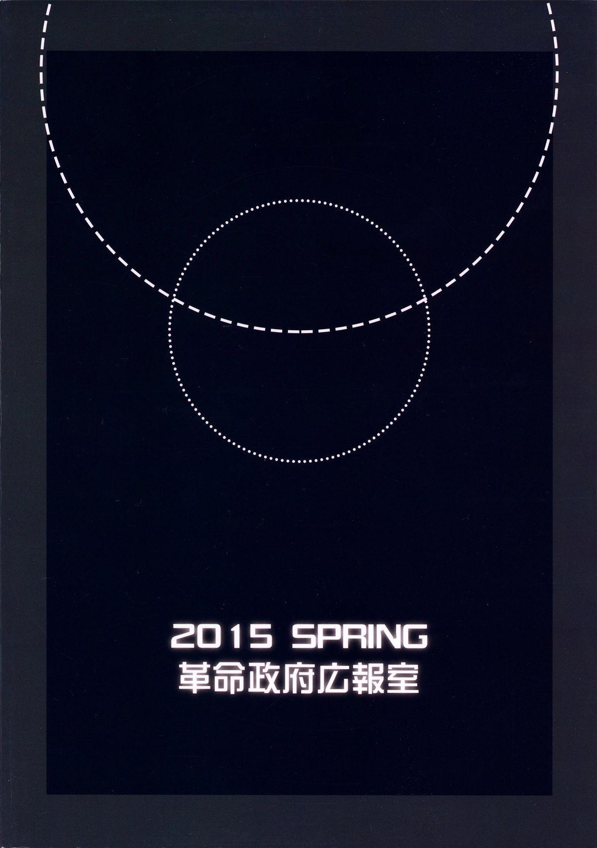 Sex Sphere Equinox 133