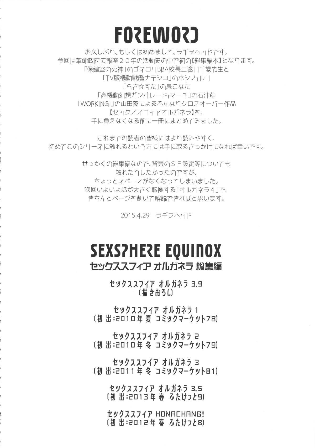 Sex Sphere Equinox 2