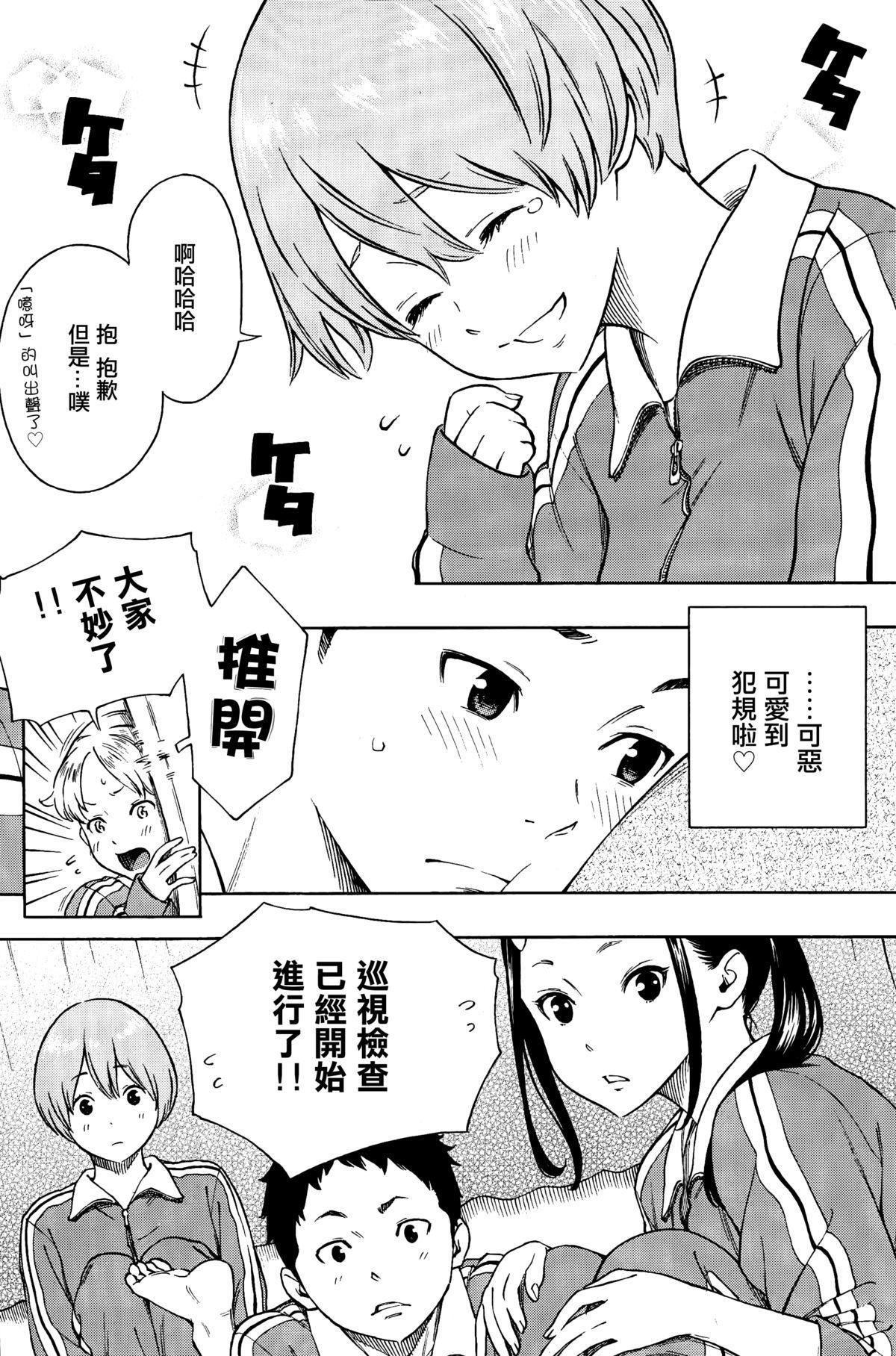 Futon no Naka no Uchuu 4