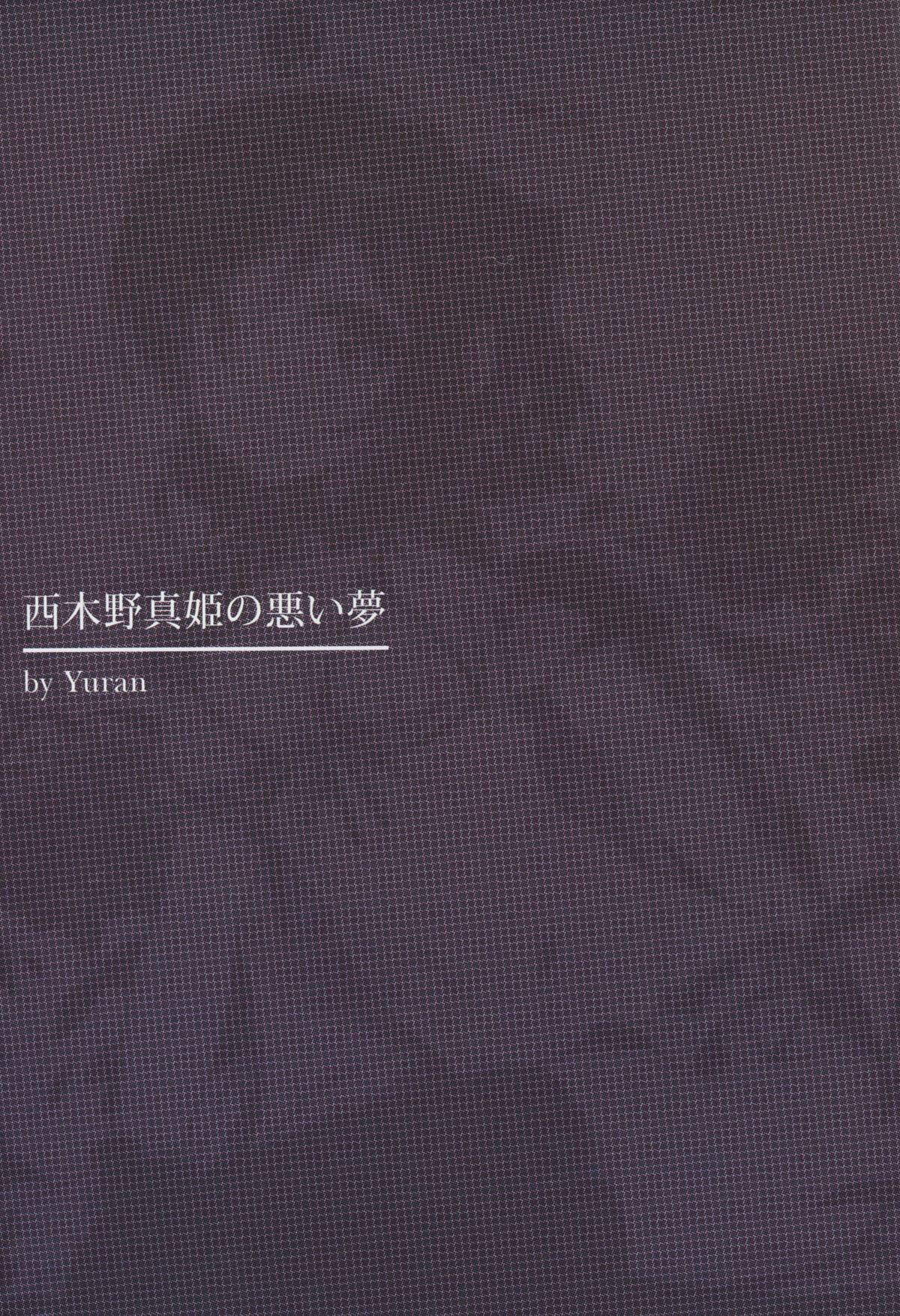 Nishikino Maki no Warui Yume 2