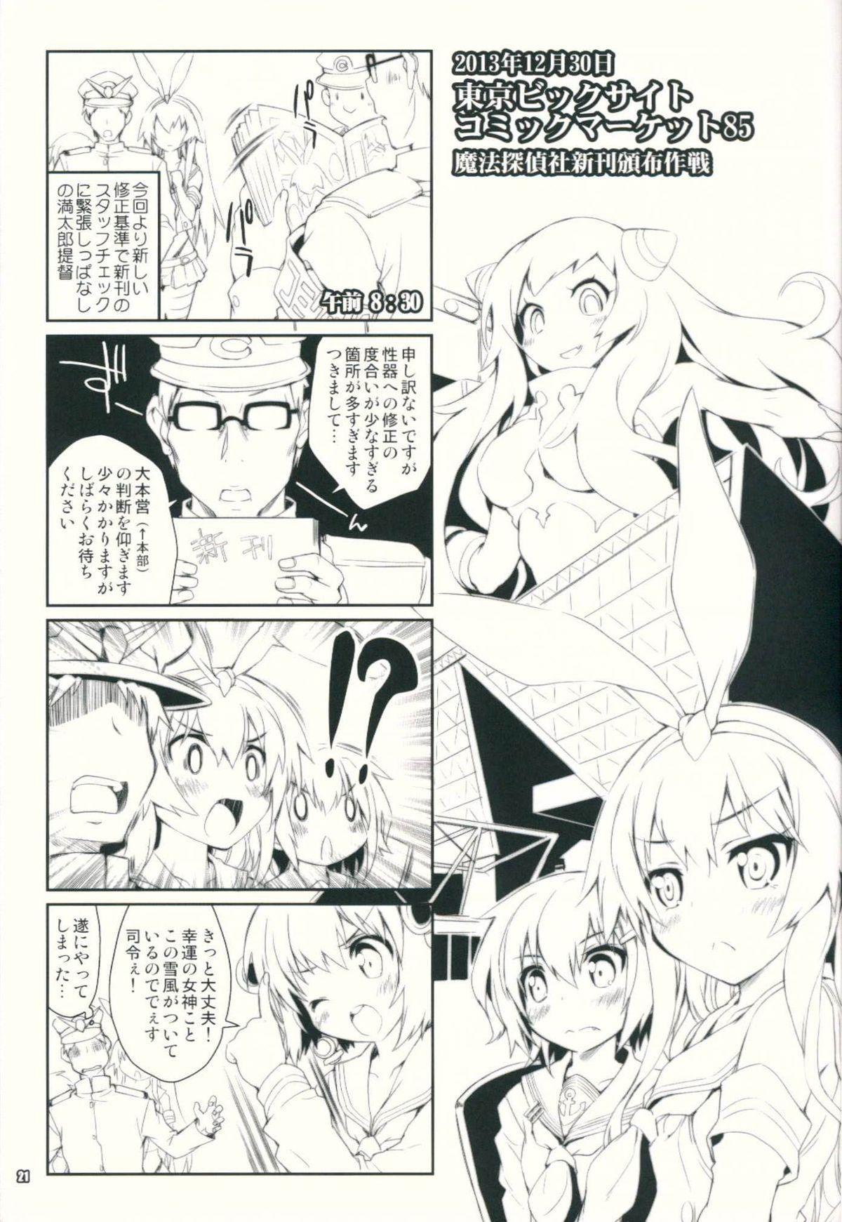 Kanmusu wa H Daisuki 3 Doko Fuku Shimakaze Amatsukaze 19