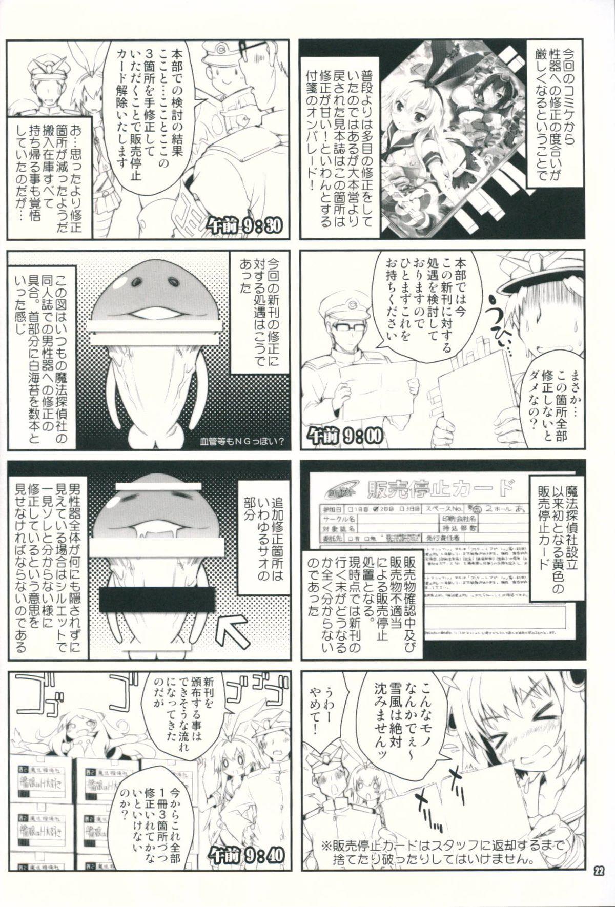 Kanmusu wa H Daisuki 3 Doko Fuku Shimakaze Amatsukaze 20