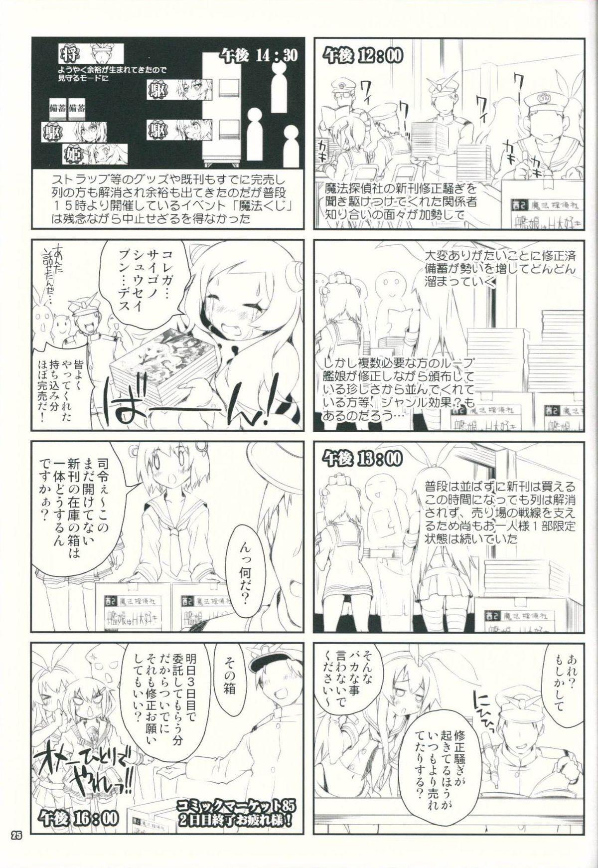 Kanmusu wa H Daisuki 3 Doko Fuku Shimakaze Amatsukaze 23