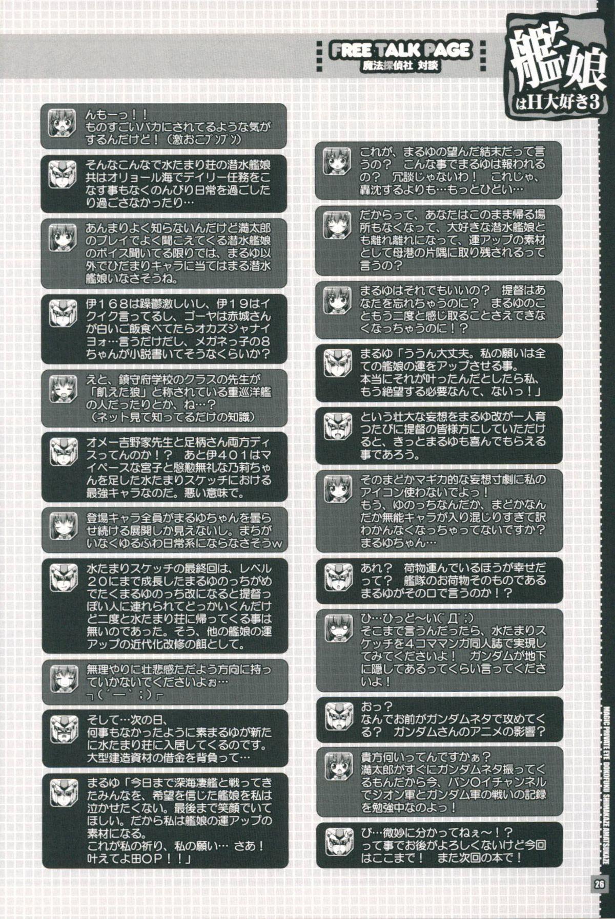 Kanmusu wa H Daisuki 3 Doko Fuku Shimakaze Amatsukaze 24