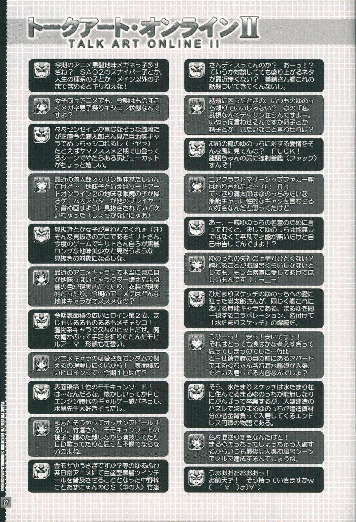 Kanmusu wa H Daisuki 3 Doko Fuku Shimakaze Amatsukaze 25
