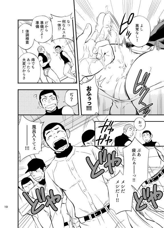 Yahari Kono Yakyuubu Gasshuku wa Machigatteiru. 10