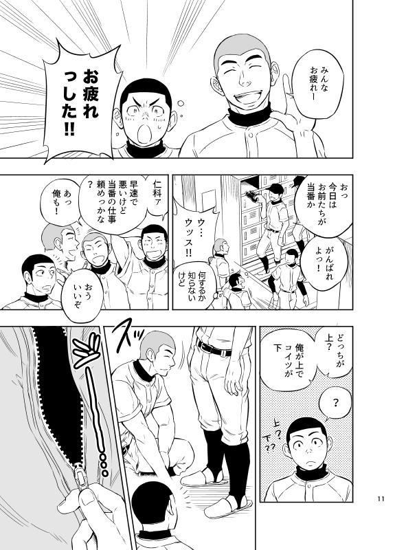 Yahari Kono Yakyuubu Gasshuku wa Machigatteiru. 11