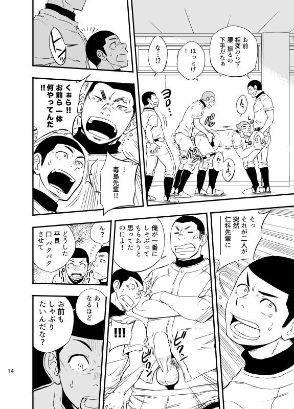 Yahari Kono Yakyuubu Gasshuku wa Machigatteiru. 14