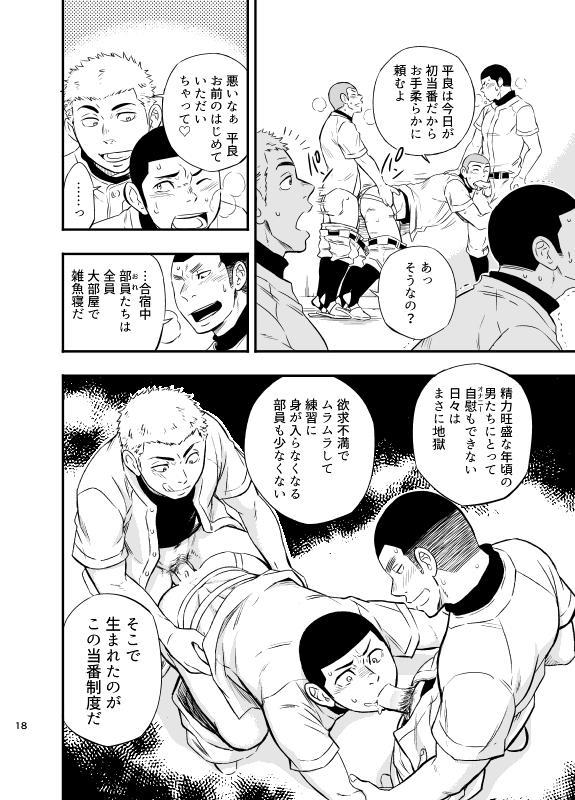 Yahari Kono Yakyuubu Gasshuku wa Machigatteiru. 18