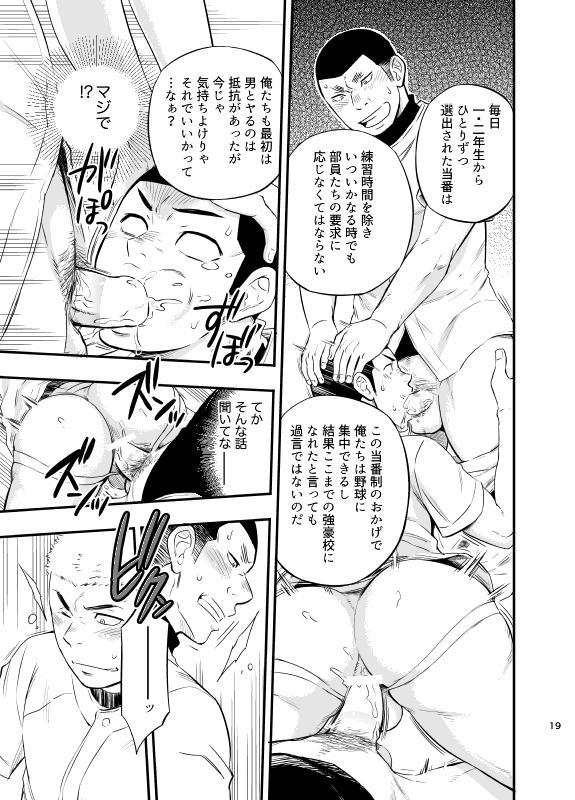 Yahari Kono Yakyuubu Gasshuku wa Machigatteiru. 19
