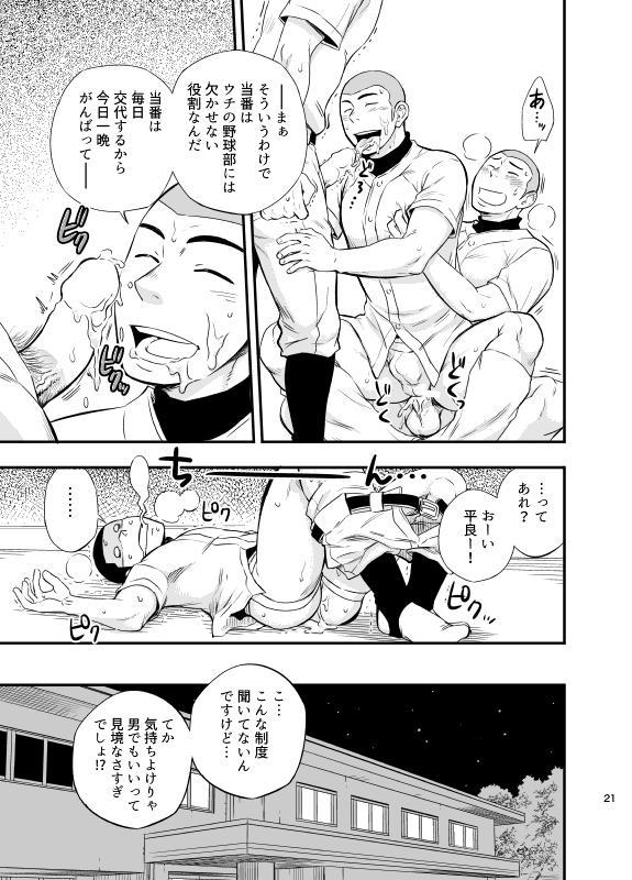 Yahari Kono Yakyuubu Gasshuku wa Machigatteiru. 21