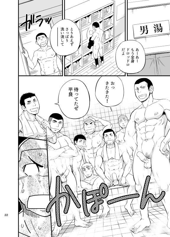 Yahari Kono Yakyuubu Gasshuku wa Machigatteiru. 22