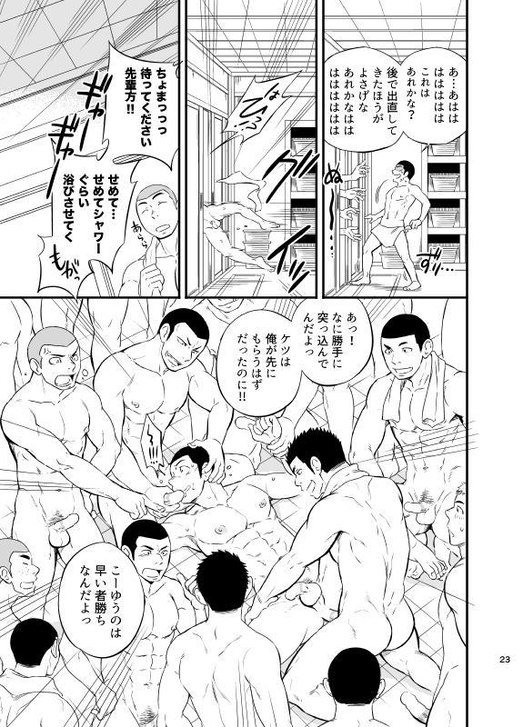 Yahari Kono Yakyuubu Gasshuku wa Machigatteiru. 23