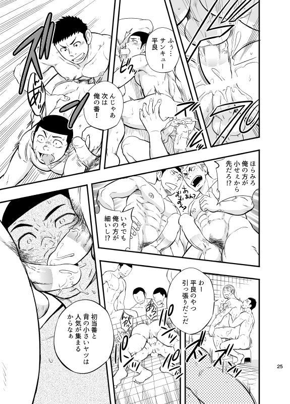 Yahari Kono Yakyuubu Gasshuku wa Machigatteiru. 25