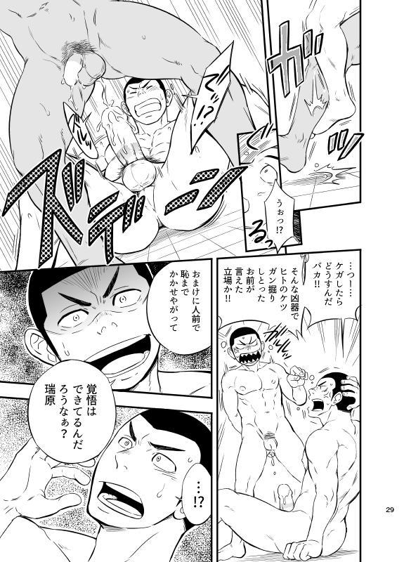 Yahari Kono Yakyuubu Gasshuku wa Machigatteiru. 29