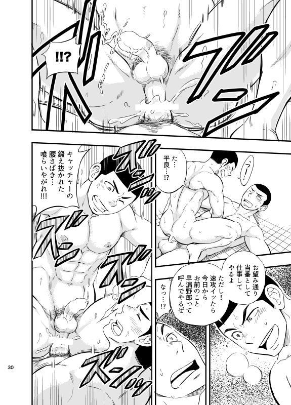 Yahari Kono Yakyuubu Gasshuku wa Machigatteiru. 30