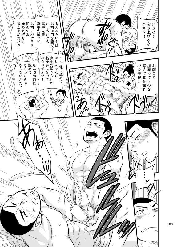 Yahari Kono Yakyuubu Gasshuku wa Machigatteiru. 33
