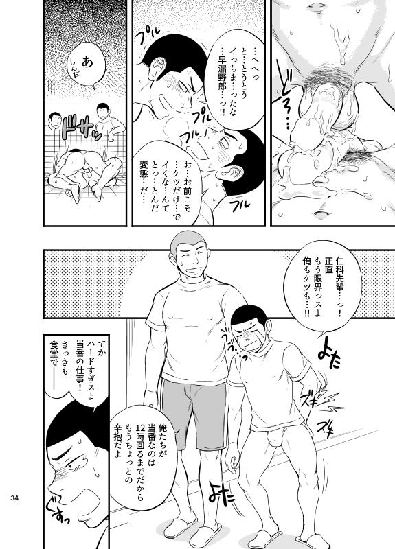 Yahari Kono Yakyuubu Gasshuku wa Machigatteiru. 34