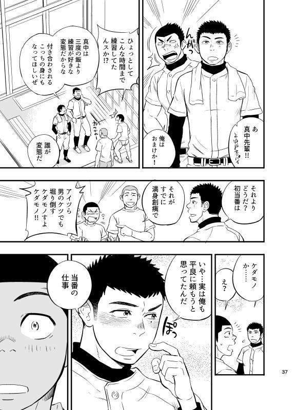 Yahari Kono Yakyuubu Gasshuku wa Machigatteiru. 37