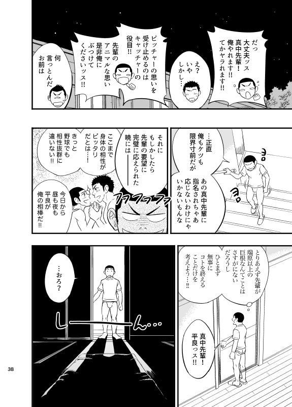 Yahari Kono Yakyuubu Gasshuku wa Machigatteiru. 38