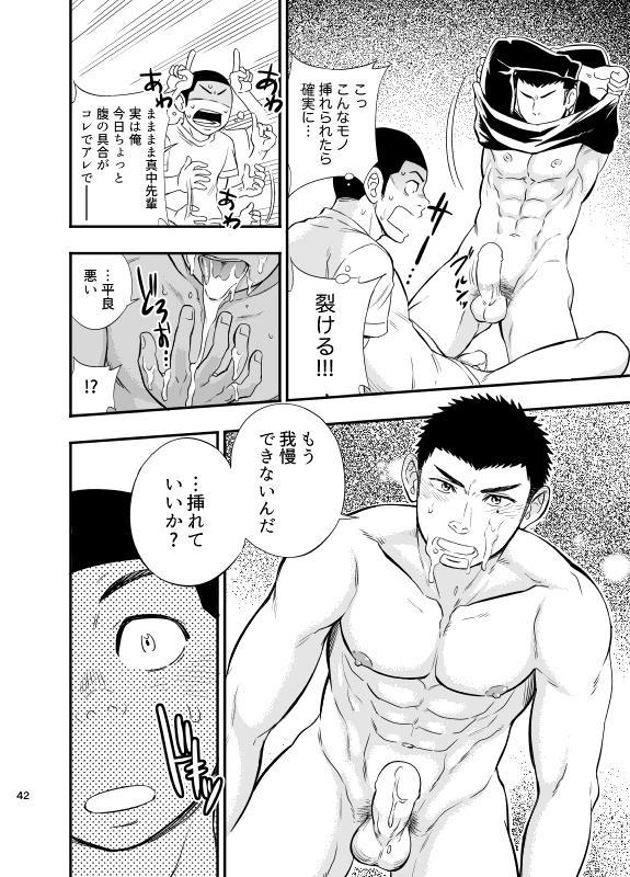 Yahari Kono Yakyuubu Gasshuku wa Machigatteiru. 42