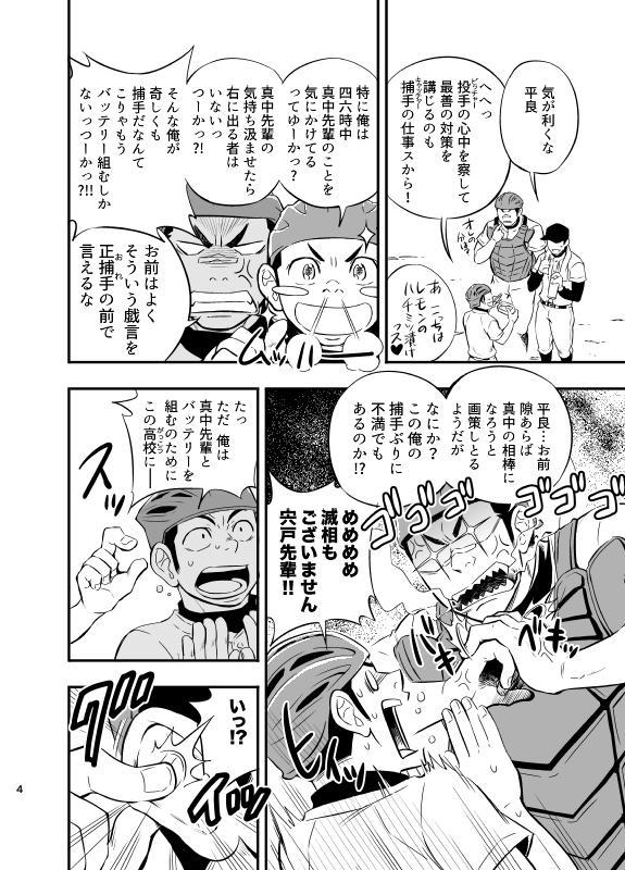 Yahari Kono Yakyuubu Gasshuku wa Machigatteiru. 4