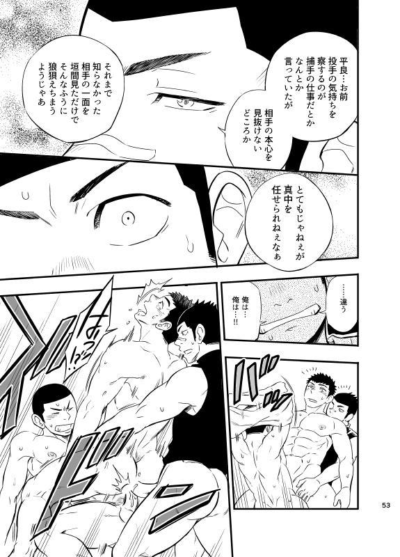 Yahari Kono Yakyuubu Gasshuku wa Machigatteiru. 53
