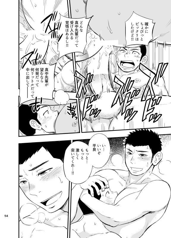 Yahari Kono Yakyuubu Gasshuku wa Machigatteiru. 54