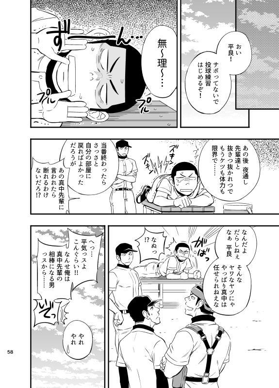 Yahari Kono Yakyuubu Gasshuku wa Machigatteiru. 58