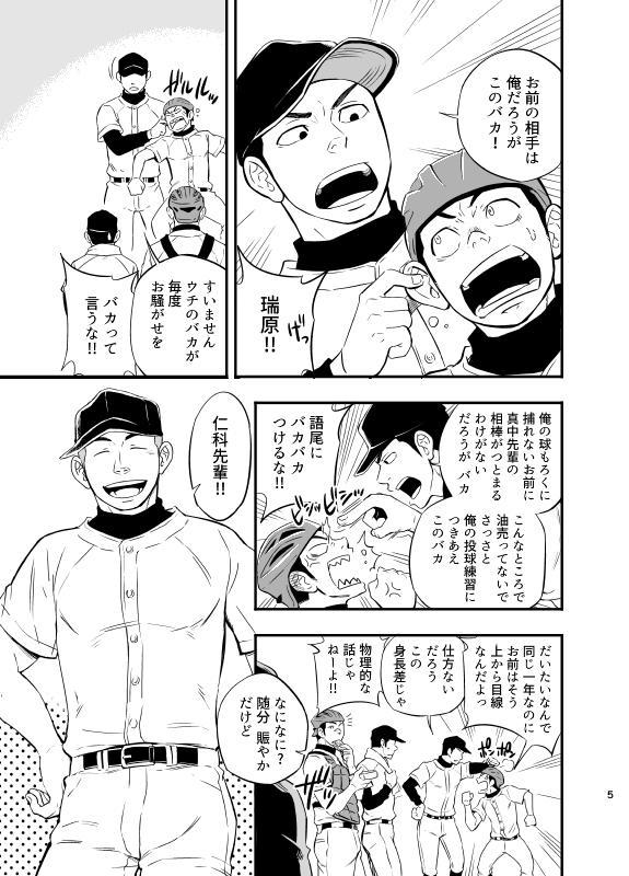 Yahari Kono Yakyuubu Gasshuku wa Machigatteiru. 5