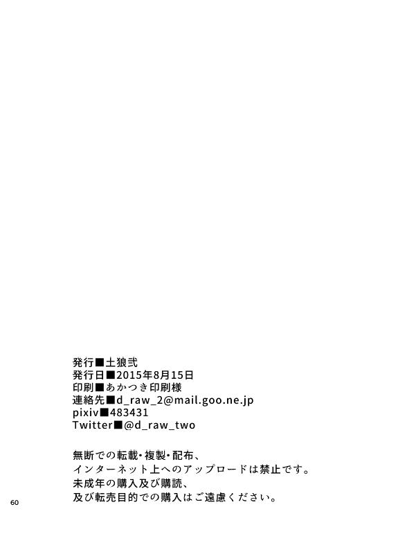 Yahari Kono Yakyuubu Gasshuku wa Machigatteiru. 60